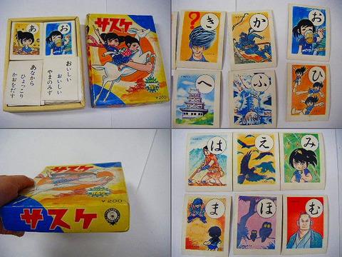 昭和 40代 マンガ アニメ 白土三平「サスケ かるた」箱付き おもちゃ