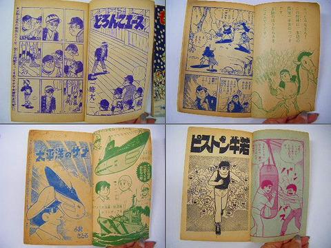 昭和 30年代  寺田ヒロオ 一峰大二 堀江卓「付録 漫画 12冊一括」