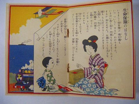 昭和初 漫画 広告 教育 彩色「日生 コドモ エホン」日本生命 絵本
