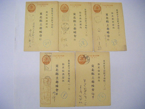 昭和初 小説 尺八 童話「平山 土師 中尾 等 直筆 はがき 5点一括」