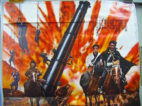 昭和 47年 石原裕次郎「映画 影狩り ほえろ大砲 ポスター」