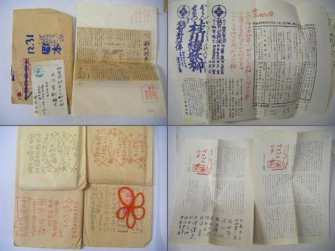 昭和初 仙台 児童 郷土 文化「天江富弥 知事 直筆感謝状等 資料 一括」