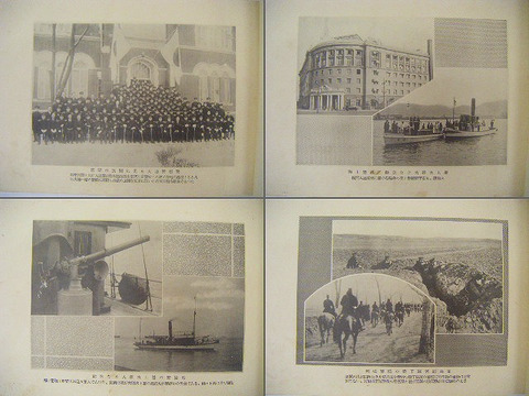 昭和初 中国 軍事「満洲 時局と前衛の警察官 記念 写真 帖」