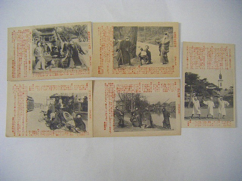 昭和初 郷土芸能 福岡 写真「絵葉書 博多 仁和加 5点一括」