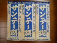昭和初 引き札 生活 家事「洗濯 用 サンデー糊 広告 ポスター 3点一括」