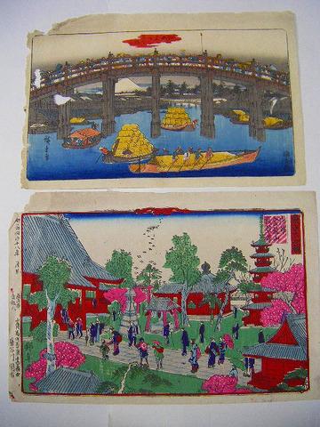 江戸 明治 浮世絵 広重 邦年 彩色 木版 英雄「江戸 東京 名所2点一括」