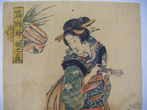 江戸 浮世絵 美人 英山「名物神明土産」彩色 木版