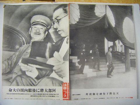 昭和初 写真 新聞 かわらばん「読売 ニュース ポスター 109部」満洲