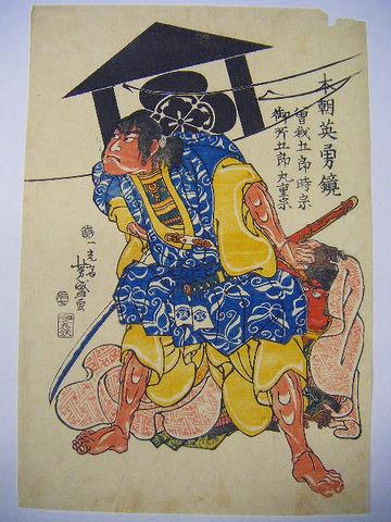 江戸 浮世絵 芳盛 武将「本朝英勇鏡 曽我五郎時宗、御所五郎丸重宗」彩色 木版