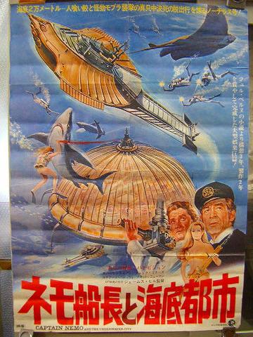 昭和 44年 SF 怪物「ネモ船長と海底都市 映画ポスター」ジェームス・ヒル