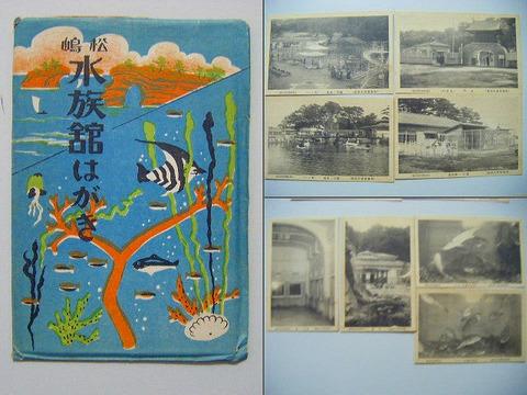 昭和初 写真 宮城 仙台「絵葉書 松島 水族館 8枚 袋付き 」