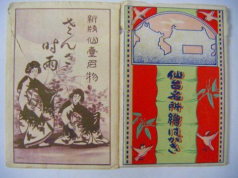 昭和初 戦前 写真 美人「絵葉書 仙台 名所 さんさ時雨 19点 袋付き」