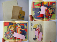 大正 ~ 昭和初 浮世絵 和本 枕絵「春本 地下小説 春画 7点一括」