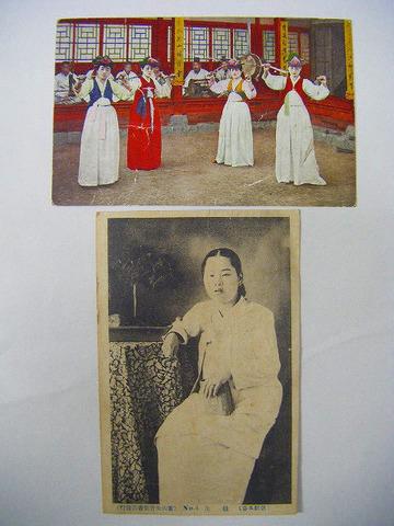 昭和初 写真 韓国「絵葉書 朝鮮 美人 歌舞音曲 2点一括」