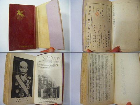 昭和初 政治 手帳「立憲民政党 党員 須知」年鑑 未使用