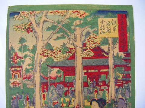 明治初 浮世絵 国利 歌虎「東京 名所 図絵 浅草公園 金龍山」珍品