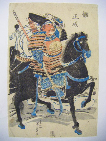江戸 浮世絵 芳員 名将 武将 英雄「楠木正成」彩色 木版画