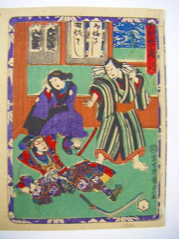 江戸 ~ 浮世絵 国貞 桃太郎 奈良「大和 名所 千本桜」彩色 木版画