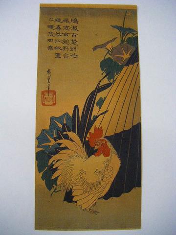 明治初 浮世絵 広重「彩色 木版 花鳥図 3点一括」辻岡文助