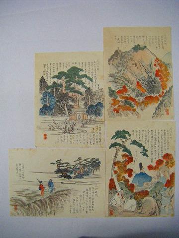 大正 昭和初 浮世絵 絵図 愛知県「三河 名所 12点」彩色 木版 袋付き