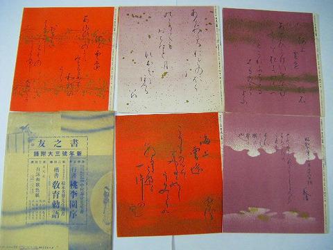 昭和初 浮世絵 清方 華宵 深水「美人 画 傑作集 等 付録 一括」書道 色紙