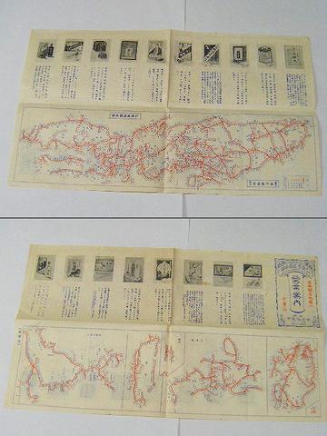大正 昭和初「日本駅名地図入り 鉄道」非売品