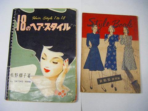 昭和 20年代 終戦 ファッション「スタイルブック 創刊号 等2点」
