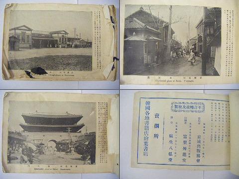 明治 朝鮮 韓国 ソウル「京城 名所 写真 帖」20ページ