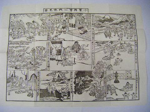 明治 浮世絵 復讐 常陸国 茨城 神奈川「小栗判官 一代記 略図」木版画 絵図