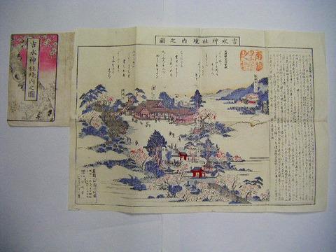 明治 地図 絵図 鳥瞰図 彩色 木版 奈良「吉水神社 境内之図」袋付き