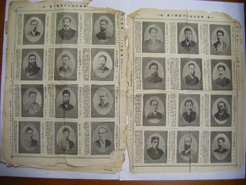 明治初 政治 写真 ポスター「衆議院 議員 肖像 小傳 8点」毎日 新聞