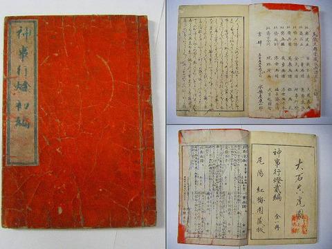 江戸 和本 浮世絵 戯画 大石真虎「神事行燈 初編」彩色 木版画