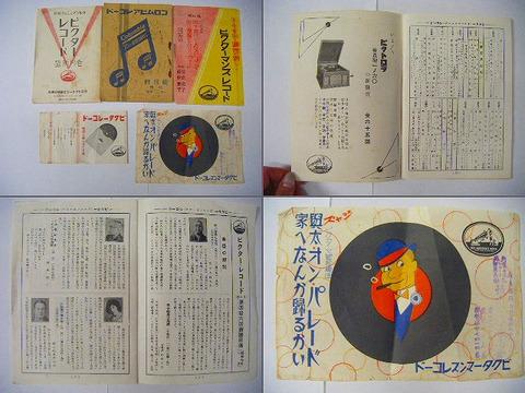昭和初 広告 引き札 音楽「ビクター レコード カタログ チラシ 5点」