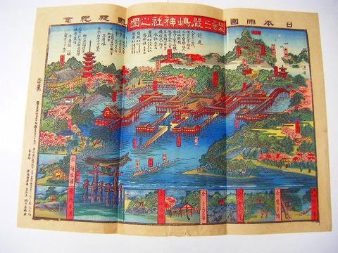 江戸 明治 絵図 地図 鳥瞰図 広島「厳島神社 之図 3点」彩色 木版 石版