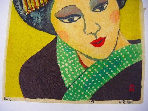 昭和 浮世絵 井堂雅夫 京都 美人「まいこ」彩色 木版画