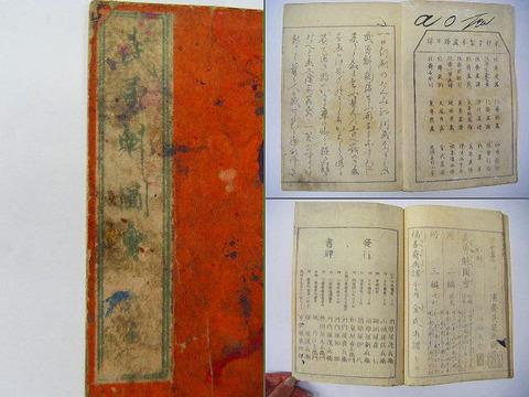 江戸 和本 浮世絵 絵本 英泉「武勇魁図会 全」木版画