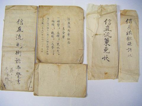 江戸 古文書 馬術「信直流 馬術 等 秘伝書 等 5点一括」