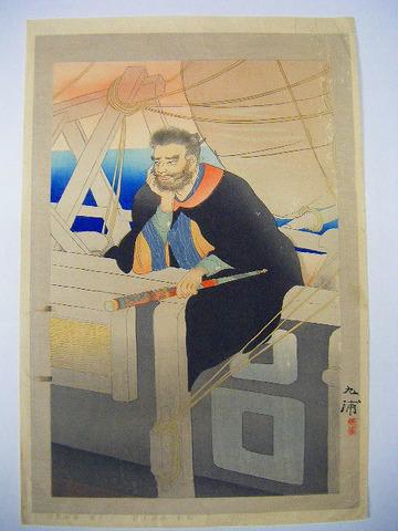 昭和初 浮世絵 美術 野田九浦「博多 小女郎浪枕」彩色 木版画