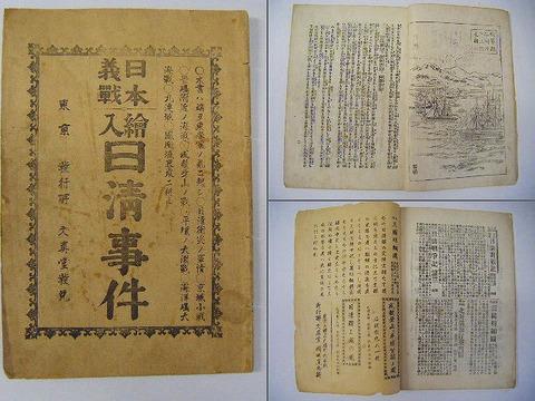 明治初 浮世絵 戯画 漫画 彩色 石版「日清戦争 3冊一括」中国