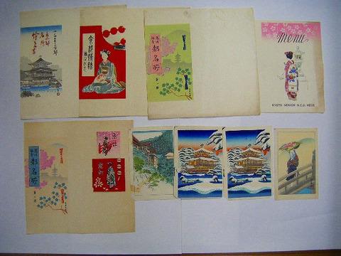 昭和 浮世絵 美術「京都 名所 舞妓 絵葉書 袋 彩色 木版画 20点」