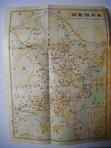 昭和初 中国「極秘 南 満鉄道 帝国 議会 説明 資料」地図 附図 厚冊