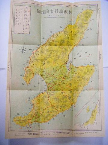 昭和初 地図 絵図 絵図 風俗 名所 案内「新潟県 佐渡 6点」