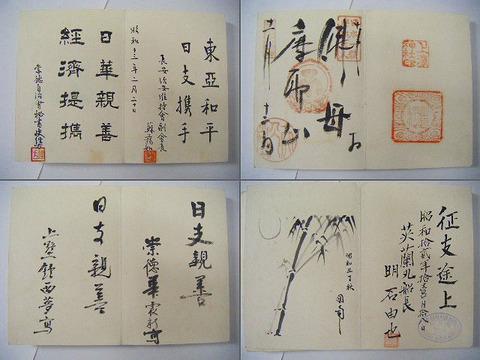 昭和初 日本 中国 戦争「日支 親善 交流 帖」英蘭丸 水墨画 俳句 神戸