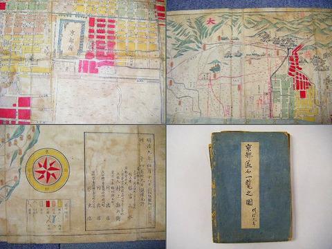 明治初 地図 絵図 全図 極大「京都 区分一覧之図」彩色 木版画