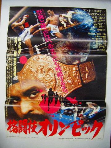 昭和 50年代 プロレス 極真空手「映画 格闘技 オリンピック ポスター」猪木