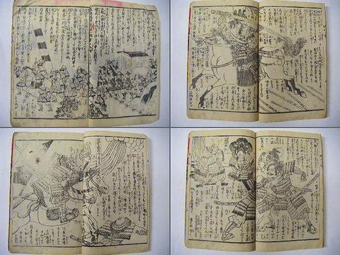 明治初 和本 浮世絵 芳虎 戯作 草紙「太閤記 姉川 大合戦 上中下3冊揃い」