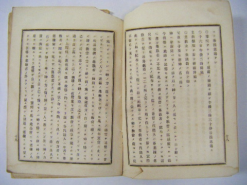 明治初 宗教 キリスト教「大日本 正教会 公会 議事録」
