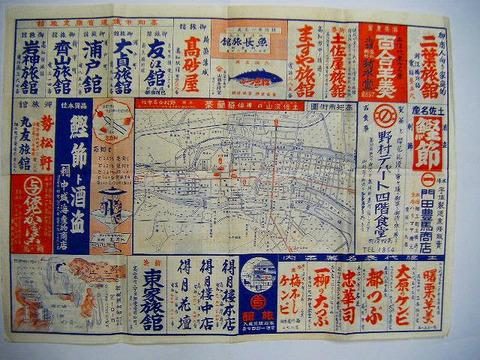 昭和初 戦前 地図 絵図 引き札「高知 市街図 旅館 商店 広告」彩色 時刻表 土佐