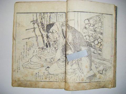 江戸 和本 浮世絵 歌麿 枕絵 艶本 春本「つくまなべ 春画 等 8画」木版画
