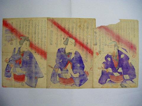 明治 浮世絵 国周「五人男つらね 3点一括」歌舞伎 彩色 木版